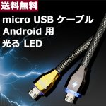 Android用microUSBケーブル [光るLED] 1.0m 全2色