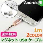 Android用USBケーブル [マグネット式] 1m 全2色 y2