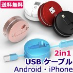 iPhone・Android両用USBケーブル 2in1 1m [巻き取り式] 全8色 y4