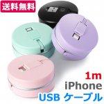 iPhone用USBケーブル 1m [巻き取り式] 全10色 y4