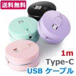 type-c用USBケーブル 1m [巻き取り式] 全10色 y4