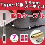 Type-C 3.5mmオーディオ 変換ケーブル 全7色