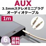 AUX ステレオミニプラグ オーディオケーブル 1m 全6色