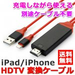 iPhone用HDMI変換ケーブル y2