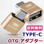Type-c OTG変換アダプター 全3色 y2