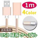USB延長ケーブル 1m 全4色
