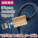 iPhone・Android・Type-c USBケーブル [マグネット式] 1m 全3色 3タイプ