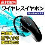 Bluetooth4.1 ワイヤレスイヤホン (ブラック・ホワイト)