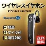Bluetooth4.1 ワイヤレスイヤホン (ブラック・ベージュ)