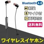 Bluetooth4.0 ワイヤレスイヤホン 全4色