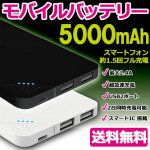 モバイルバッテリー 5000mAh 全2色