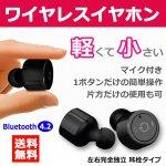 Bluetooth4.2 ワイヤレスイヤホン 全4色