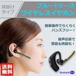Bluetooth4.0 ワイヤレスイヤホン [耳掛けタイプ] 全4色