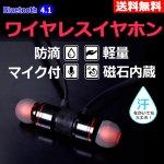 Bluetooth4.1 ワイヤレスイヤホン 磁石内蔵 全2色