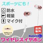 Bluetooth4.1 ワイヤレススポーツイヤホン 全3色