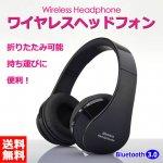 Bluetooth3.0 密閉式ワイヤレスヘッドホン 全4色