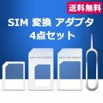 スマートフォン sim 変換 アダプター 4点セット y3