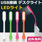 USB接続LEDライト 全8色 y1