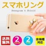 バンカーリング [Hexagram & Shield] 全2色 2タイプ