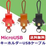 Android用microUSBケーブル [キーホルダータイプ] 全3色 y1