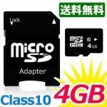 microSDHC メモリーカード 4GB class10 microSDカードアダプター付き