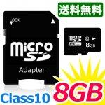 microSDHC メモリーカード 8GB class10 microSDカードアダプター付き