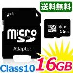 microSDHC メモリーカード 16GB class10 microSDカードアダプター付き