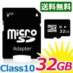 microSDHC メモリーカード 32GB class10 microSDカードアダプター付き