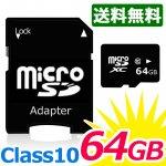 microSDXC メモリーカード 64GB class10 microSDカードアダプター付き