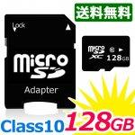 microSDXC メモリーカード 128GB class10 microSDカードアダプター付き