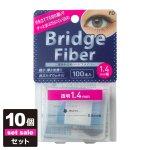 二重テープ アイテープ ブリッジファイバー2 [透明 1.4mm]100本入り×10個セット
