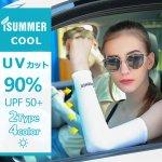 紫外線カット率90%のアームカバー