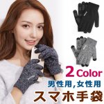スマホ対応手袋(タッチパネル対応グローブ) y1