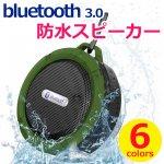 Bluetooth対応ワイヤレス防水スピーカー