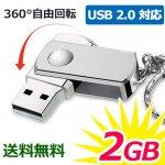 衝撃に強いUSBメモリー [2GB] 高速USB2.0