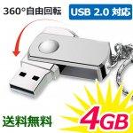 衝撃に強いUSBメモリー [4GB] 高速USB2.0
