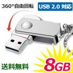 衝撃に強いUSBメモリー [8GB] 高速USB2.0