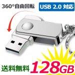 衝撃に強いUSBメモリー [12GB] 高速USB2.0