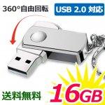 衝撃に強いUSBメモリー [16GB] 高速USB2.0