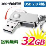 衝撃に強いUSBメモリー [32GB] 高速USB2.0