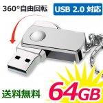 衝撃に強いUSBメモリー [64GB] 高速USB2.0