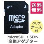 SDカード 変換アダプター
