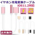 iPhone用イヤホン変換ケーブル 3.5mm