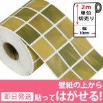 タイル柄の壁用幅広マスキングテープ【幅10cm×2m単位】[グリーン] y4