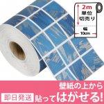 タイル柄の壁用幅広マスキングテープ【幅10cm×2m単位】[ブルー] y4