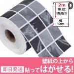 タイル柄の壁用幅広マスキングテープ【幅10cm×2m単位】[ブラック] y4