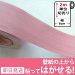 木目調の壁用幅広マスキングテープ【幅8cm×2m単位】[ピンク] y4