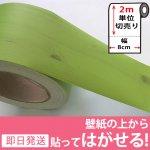 木目調の壁用幅広マスキングテープ【幅8cm×2m単位】[グリーン] y4