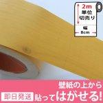木目調の壁用幅広マスキングテープ【幅8cm×2m単位】[イエロー] y4