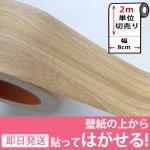 木目調の壁用幅広マスキングテープ【幅8cm×2m単位】[ベージュ] y4